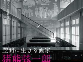 特別展「空間に生きる画家 猪熊弦一郎 -民主主義の生活空間と造形の試み」香川県立ミュージアム