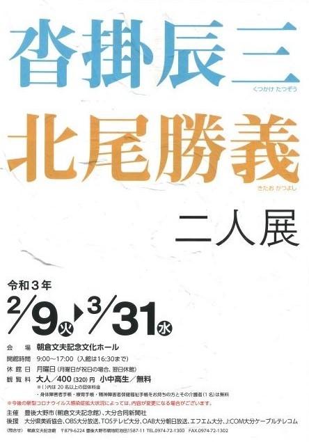 「沓掛辰三・北尾勝義二人展」朝倉文夫記念館