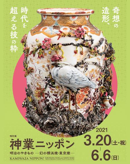 「神業ニッポン 明治のやきもの—幻の横浜焼・東京焼—」滋賀県立陶芸の森