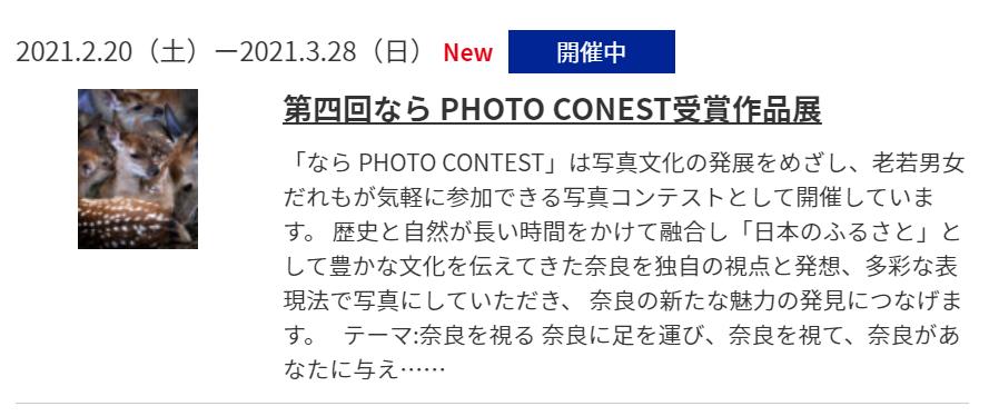 第四回なら PHOTO CONEST受賞作品展-入江泰吉記念奈良市写真美術館