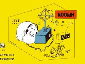 「ムーミンコミックス展」岡山シティミュージアム