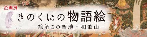 企画展「きのくにの物語絵 ―絵解きの聖地・和歌山―」和歌山県立博物館