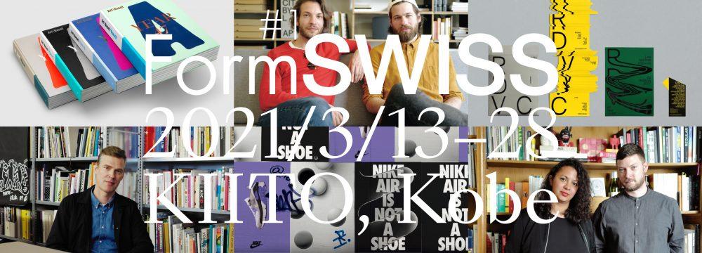 「FormSWISS」デザイン・クリエイティブセンター神戸(KIITO)
