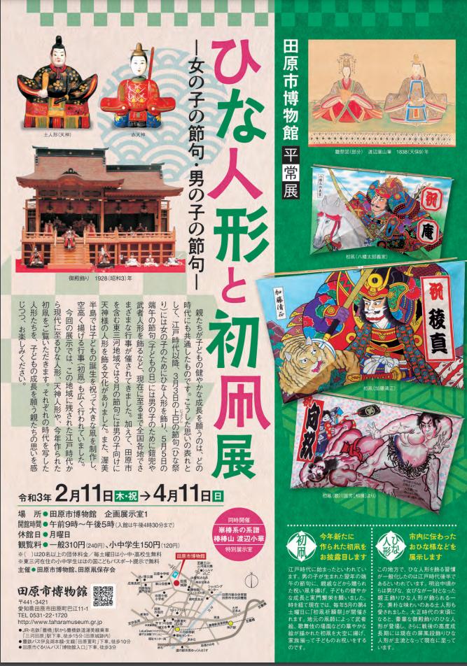 「ひな人形と初凧展」田原市博物館