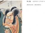 「粋と艶 -江戸のトップスターたち-」MOA美術館