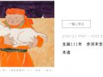 「生誕111年 赤羽末吉展 絵本への一本道」安曇野ちひろ美術館