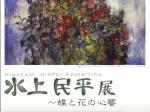 「水上民平展 ~  蝶と花の心響」信州新町美術館・有島生馬記念館・信州新町化石博物館