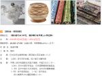 「四川省でみつけた 線が織りなす美しい手仕事」日中友好会館美術館