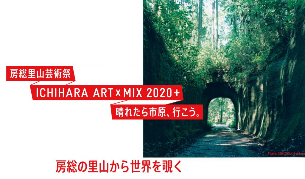 「房総里山芸術祭 いちはらアート×ミックス2020+」いちはらアート×ミックス