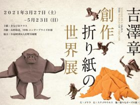 「吉澤章 創作折り紙の世界展」東根市美術館