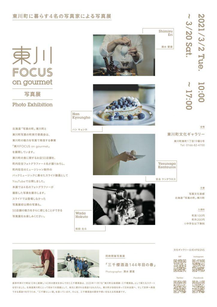 「東川FOCUS on gourmet写真展 / 三千櫻酒造144年目の春」東川町国際写真フェスティバル