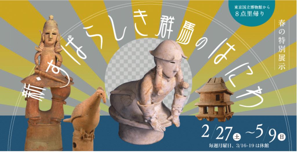 「新・すばらしき群馬のはにわ」群馬県立歴史博物館