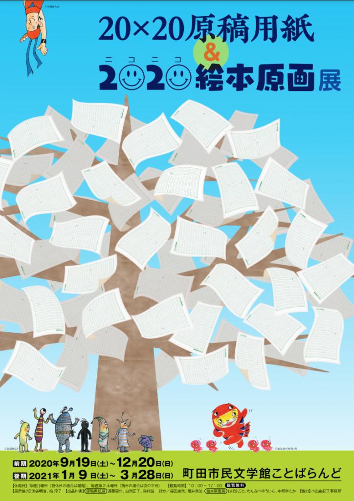 「2020 ニコニコ絵本原画展(後期)」町田市民文学館ことばらんど