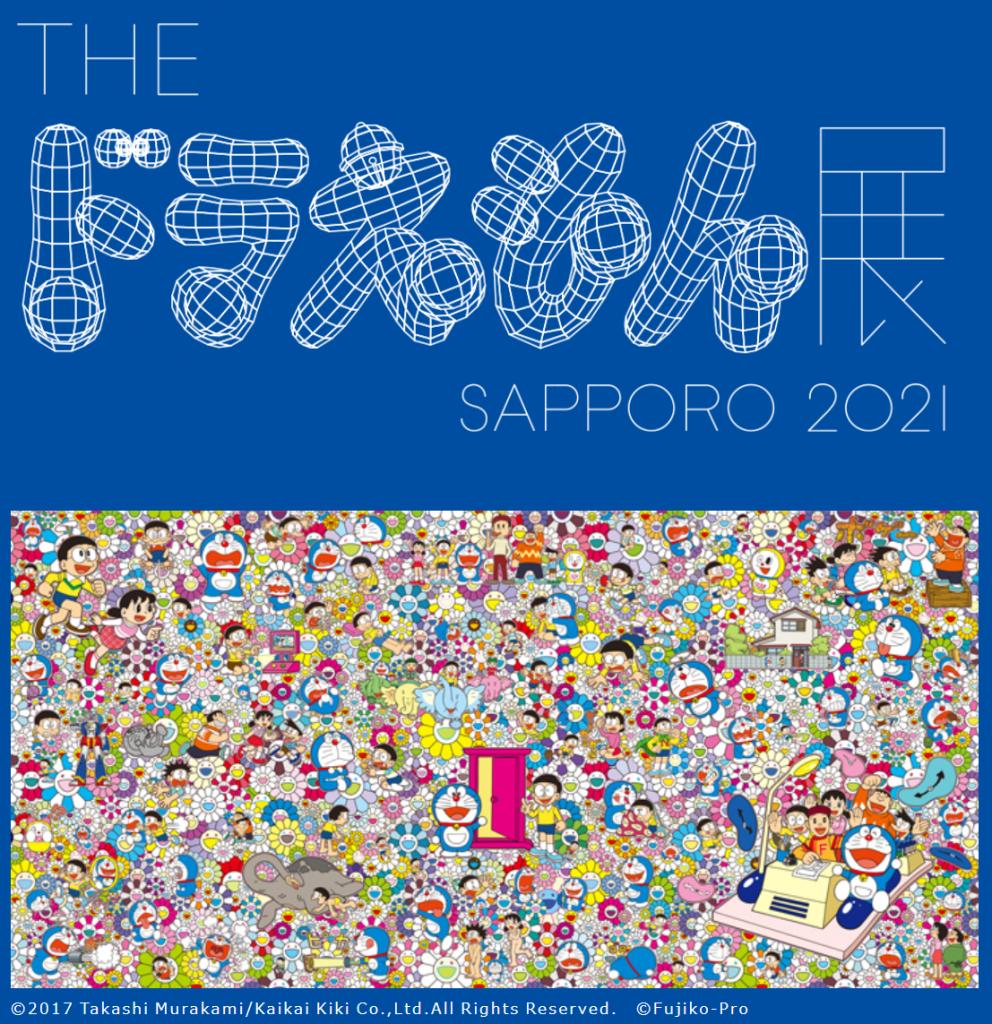 「THE ドラえもん展 SAPPORO 2021」札幌芸術の森美術館