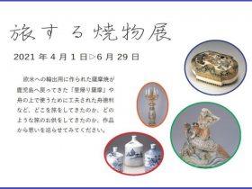 「旅する焼物」展-三宅美術館