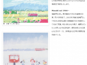「齋 正機展 新世代の日本画~やさしく、あたたかな絵~」成川美術館