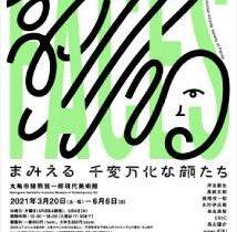 「まみえる 千変万化な顔たち」-丸亀市猪熊弦一郎現代美術館