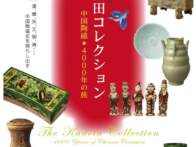 「門田コレクション中国陶磁4000年の旅」福岡市美術館