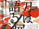 「名刀は語る展」愛媛県美術館