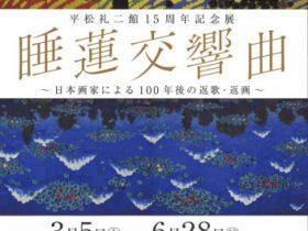 「第15回えひめ工芸作家展」ミウラート・ヴィレッジ/三浦美術館