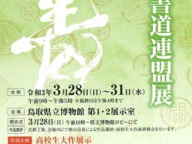 「第44回鳥取書道連盟展」鳥取県立博物館