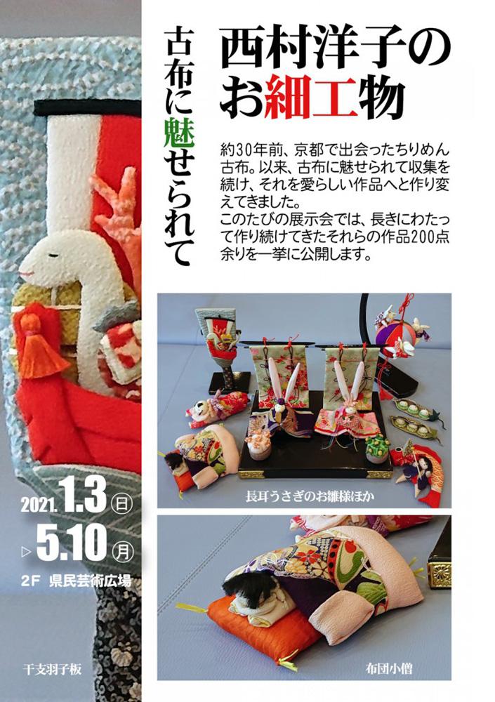 県民広場「西村洋子のお細工物~古布に魅せられて」渡辺美術館