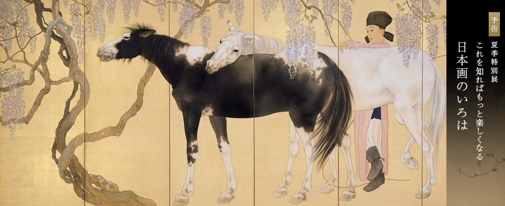 夏季特別展/2021「これを知ればもっと楽しくなる 日本画のいろは」足立美術館