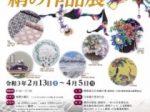 「まゆクラフトと絹の作品展」群馬県立日本絹の里