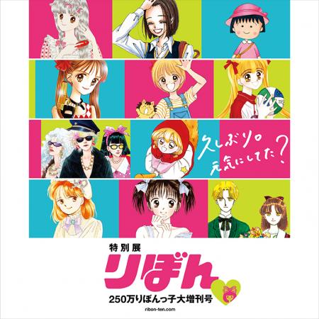 「りぼん 250万りぼんっ子♥大増刊号」長崎県美術館