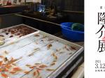 深堀隆介展「金魚鉢、地球鉢」長崎県美術館