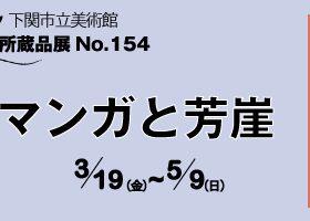 「所蔵品展 マンガと芳崖/没後30年 椿義則」下関市立美術館