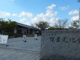 奈良県立万葉文化館-明日香村-高市郡-奈良県