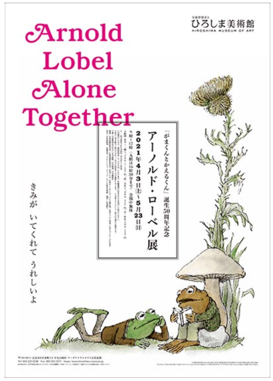 「がまくんとかえるくん」誕生50周年記念 アーノルド・ローベル展」ひろしま美術館