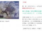開館25周年記念 vol.1「桜の名画と初公開作品展~はじめまして、ときめきの春~」ウッドワン美術館