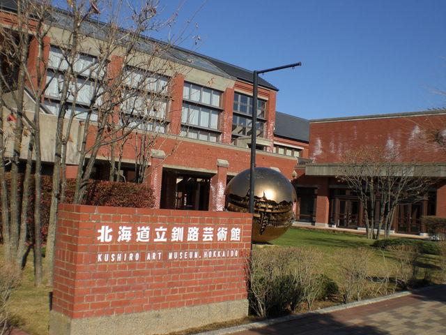 北海道立釧路芸術館-釧路市-北海道