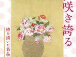 「椿、咲き誇る-椿を描いた名品たち- Masterpieces of Camellia in Full Bloom」京都府立堂本印象美術館