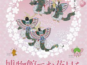 「博物館でお花見を」東京国立博物館