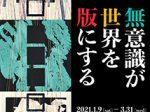 「荒井善則展 無意識が世界を版にする」北海道立旭川美術館