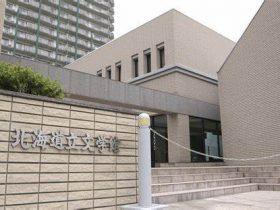北海道立文学館-札幌市-北海道