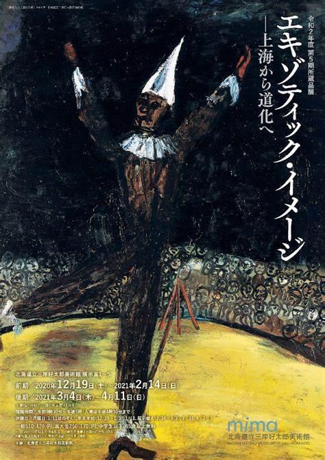 「エキゾティック・イメージ—上海から道化へ」北海道立三岸好太郎美術館