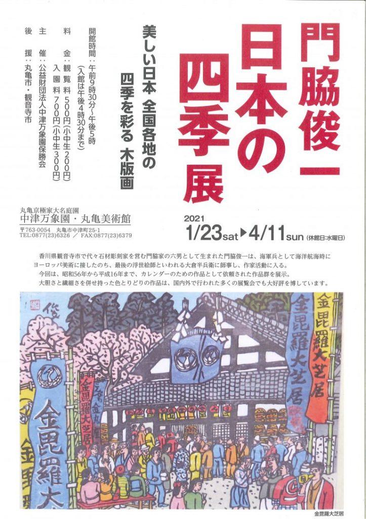 「門脇俊一 日本の四季展」中津万象園・丸亀美術館
