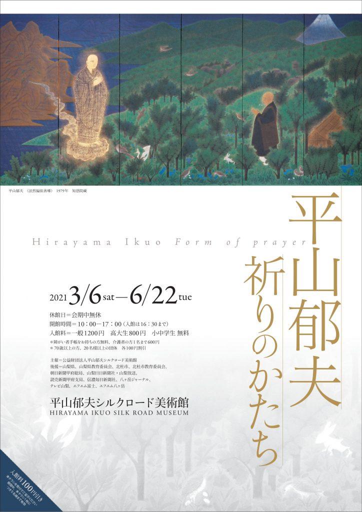 「平山郁夫 祈りのかたち」平山郁夫シルクロード美術館