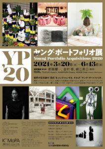 「2020年度ヤング・ポートフォリオ」清里フォトアートミュージアム