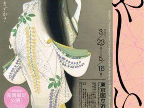 「あやしい絵展」東京国立近代美術館