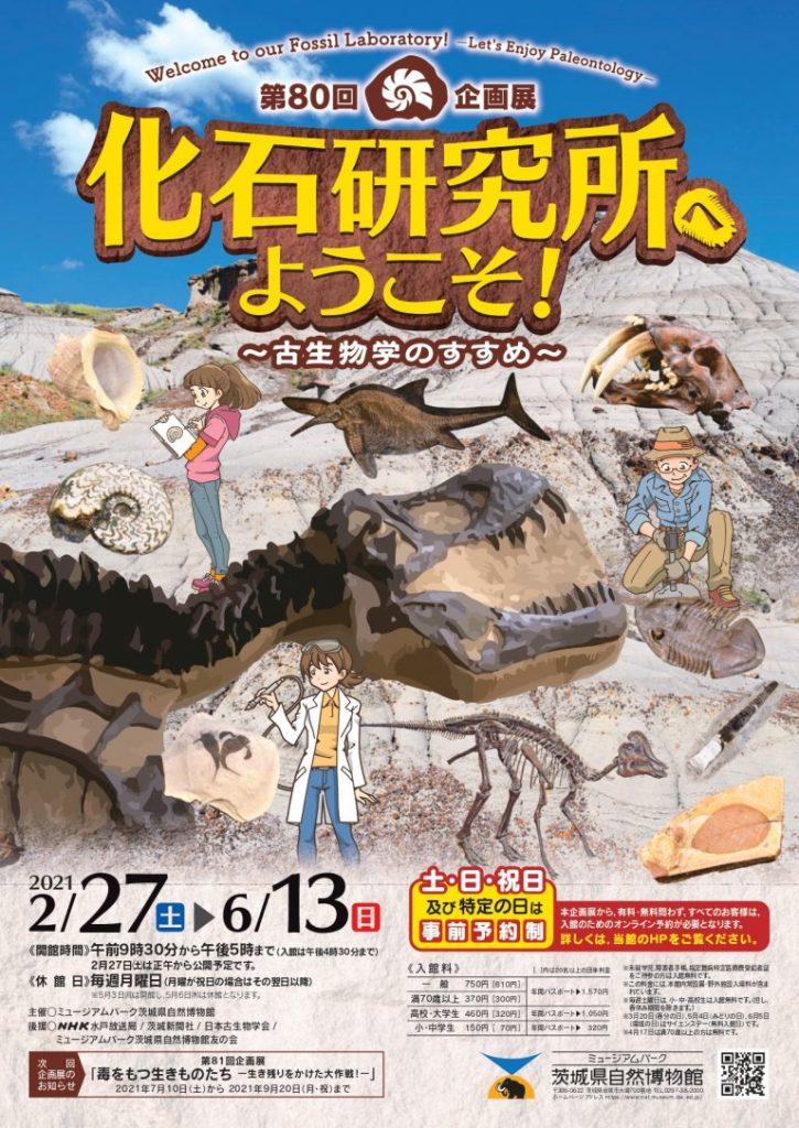 「化石研究所へようこそ! —古生物学のすすめ—」ミュージアムパーク 茨城県自然博物館
