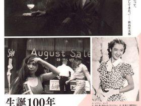 「生誕100年 「美」の追憶 秋山庄太郎写真展」那珂川町馬頭広重美術館