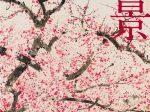 「上田市立美術館コレクション 春景展」サントミューゼ 上田市立美術館