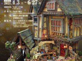 「灯りの魔法 魅惑のドールハウス」横浜人形の家