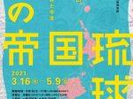 「海の帝国琉球-八重山・宮古・奄美からみた中世-」国立歴史民俗博物館