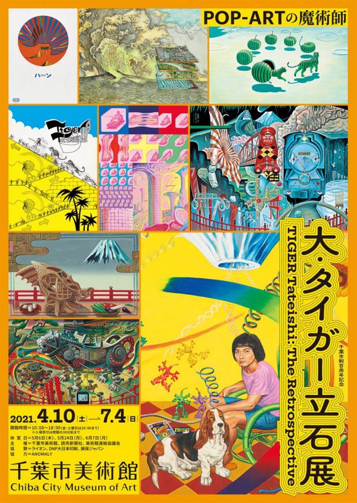 「大・タイガー立石展 POP-ARTの魔術師」千葉市美術館